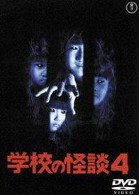 学校の怪談4〈東宝DVD名作セレクション〉 [DVD]