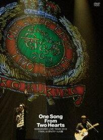 """[送料無料] コブクロ/KOBUKURO LIVE TOUR 2013""""One Song From Two Hearts""""FINAL at 京セラドーム大阪(DVD) [DVD]"""