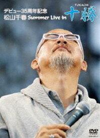 [送料無料] デビュー35周年記念 松山千春 Summer Live In 十勝 [DVD]