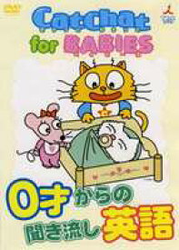 CatChat for BABIES [DVD]