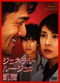[送料無料] ジェネラル・ルージュの凱旋 [DVD]
