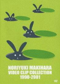 槇原敬之/NORIYUKI MAKIHARA VIDEO CLIP COLLECTION 1990-2001 [DVD]