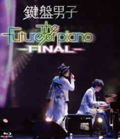 [送料無料] 鍵盤男子/The future of piano -FINAL- [Blu-ray]