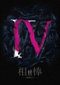[送料無料] 相棒-劇場版IV-首都クライシス 人質は50万人!特命係 最後の決断 DVD豪華版 [DVD]