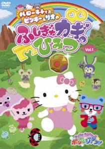 サンリオキャラクターズ ポンポンジャンプ! ハローキティとピンキー&リオの ふしぎなカギのひみつ Vol.1 [DVD]