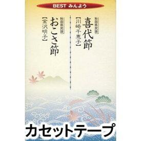 川崎千恵子 / BESTみんよう(喜代節/おこさ節) [カセットテープ]
