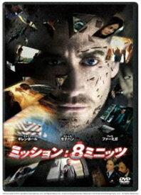 ミッション: 8ミニッツ [DVD]