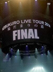 """[送料無料] コブクロ/KOBUKURO LIVE TOUR 2014""""陽だまりの道""""FINAL at 京セラドーム大阪 [DVD]"""