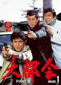 [送料無料] 大都会 PARTII BOX 1 [DVD]