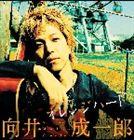 向井成一郎 / オレンジハート [CD]