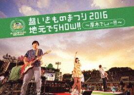 [送料無料] 超いきものまつり2016 地元でSHOW!! 〜厚木でしょー!!!〜(通常盤) [Blu-ray]