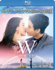 W -君と僕の世界- BD-BOX1<コンプリート・シンプルBD-BOX6,000円シリーズ>【期間限定生産】 [Blu-ray]