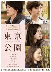 [送料無料] 東京公園 [DVD]