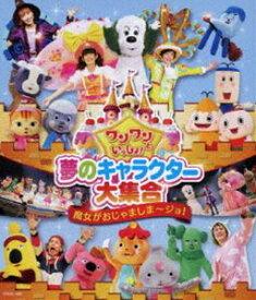 ワンワンといっしょ! 夢のキャラクター大集合 〜魔女がおじゃましま〜ジョ!〜[Blu-ray] [Blu-ray]