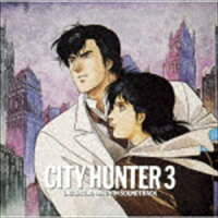 【Blu-specCD2】 CITY HUNTER 3 オリジナル・アニメーション・サウンドトラック
