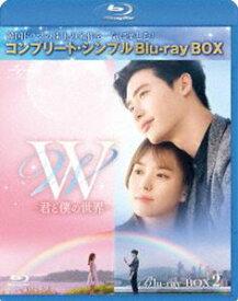 W -君と僕の世界- BD-BOX2<コンプリート・シンプルBD-BOX6,000円シリーズ>【期間限定生産】 [Blu-ray]