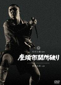 座頭市関所破り [DVD]