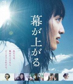 [送料無料] 幕が上がる [Blu-ray]