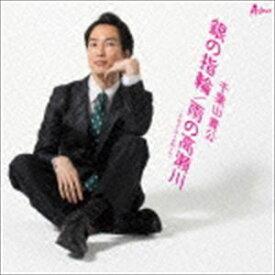 千葉山貴公 / 銀の指輪 C/W 雨の高瀬川-2015remix- [CD]