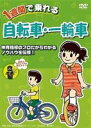 [送料無料] 1週間で乗れる 自転車・一輪車 [DVD]