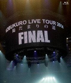 """[送料無料] コブクロ/KOBUKURO LIVE TOUR 2014""""陽だまりの道""""FINAL at 京セラドーム大阪 [Blu-ray]"""