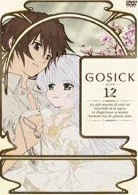 [送料無料] GOSICK ゴシック DVD通常版 第12巻 [DVD]