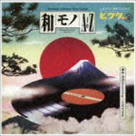 吉沢dynamite.jp+CHINTAM(選曲) / 和モノAtoZ presents GROOVE和モノ ビクター編 [CD]