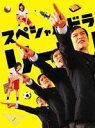[送料無料] スペシャルドラマ リーガル・ハイ 完全版 [DVD]