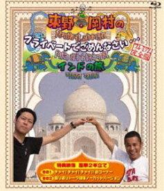 東野・岡村のプライベートでごめんなさい… インドの旅 プレミアム完全版 (旅猿) [Blu-ray]