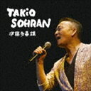 """伊藤多喜雄 / ゴールデン☆ベスト 雅 """"TAKiO SOHRAN"""" [CD]"""