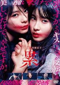 [送料無料] 累-かさね- 通常版 DVD [DVD]