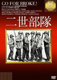 二世部隊 [DVD]