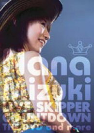 [送料無料] 水樹奈々/NANA MIZUKI LIVE SKIPPER COUNTDOWN THE DVD and more [DVD]