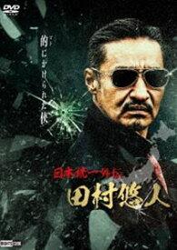 日本統一外伝 田村悠人 [DVD]