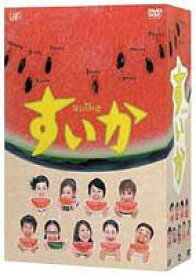 すいか DVD-BOX [DVD]