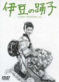 [送料無料] 伊豆の踊子 [DVD]