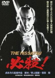 必殺! THE HISSATSU [DVD]