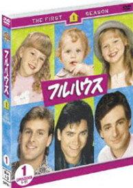 フルハウス〈ファースト〉セット1(DISC1〜3)(期間限定) ※再発売 [DVD]