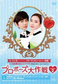 [送料無料] プロポーズ大作戦〜Mission to Love DVD-BOX 2 [DVD]