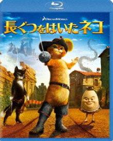 長ぐつをはいたネコ [Blu-ray]