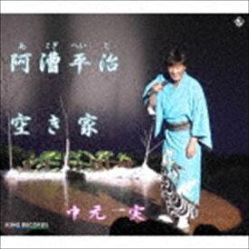 中元実 / 阿漕平治/空き家 [CD]