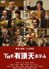 THE 有頂天ホテル スタンダード・エディション [DVD]