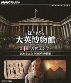 [送料無料] NHKスペシャル 知られざる大英博物館 第1集 古代エジプト 民が支えた3000年の繁栄 [Blu-ray]
