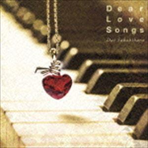 榊原大(p) / Dear Love Songs [CD]