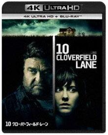 [送料無料] 10 クローバーフィールド・レーン[4K ULTRA HD+Blu-rayセット] [Ultra HD Blu-ray]