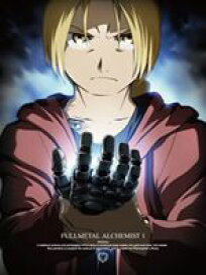 [送料無料] 鋼の錬金術師 FULLMETAL ALCHEMIST 1 [DVD]
