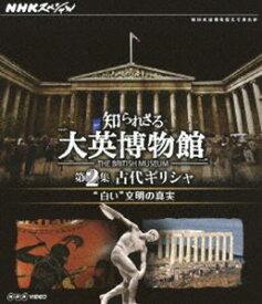"""[送料無料] NHKスペシャル 知られざる大英博物館 第2集 古代ギリシャ """"白い""""文明の真実 [Blu-ray]"""