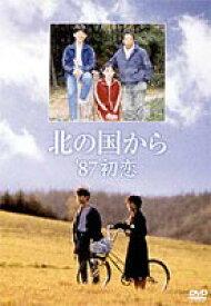 [送料無料] 北の国から '87初恋 [DVD]