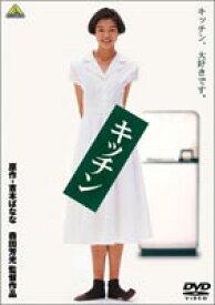 [送料無料] キッチン [DVD]