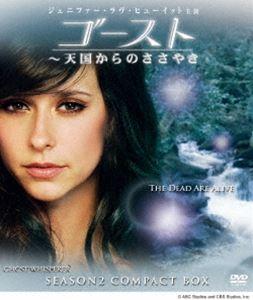 [送料無料] ゴースト 天国からのささやき シーズン2 コンパクトBOX [DVD]